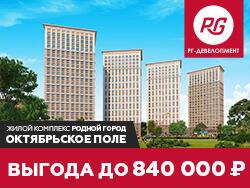 ЖК «Родной город. Октябрьское поле» Выгода в марте до 840 тысяч рублей!